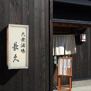 居酒屋探訪家「太田和彦」氏に紹介されました